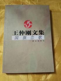 王仲刚文集.第5卷.国旗恋歌 【签赠本】