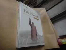 晋城文物通览近现代史迹及其他卷   大16开精装