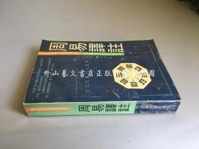 周易译注(上海古籍版)