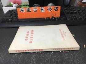 《毛泽东选集》 第五卷词语解释