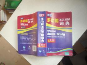 朗文多功能英汉双解词典(第4版)