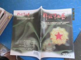 解放军文艺  1997  9
