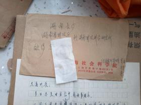 上海社会科学院部门经济研究所原副所长  徐日清 信札  贴西厢记邮票