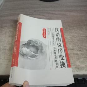"""汉语的位序变换:""""形容词+点儿""""状补换位专题研究"""