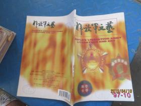 解放军文艺 1997  10
