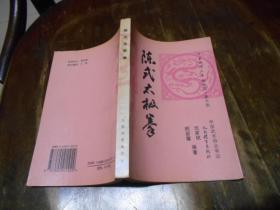陈氏太极拳 (中华武术文库·拳械部·拳术类)
