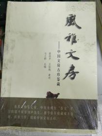 (正版现货1~) 中国文房古珍鉴藏:风雅文房9787542632814