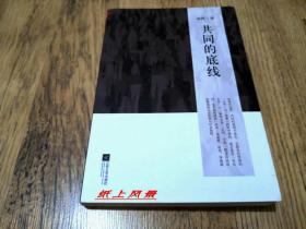 秦晖 亲笔签名本《共同的底线》