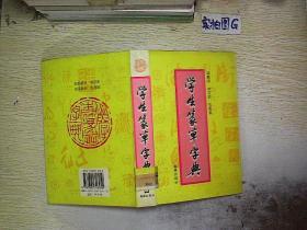 学生篆草字典