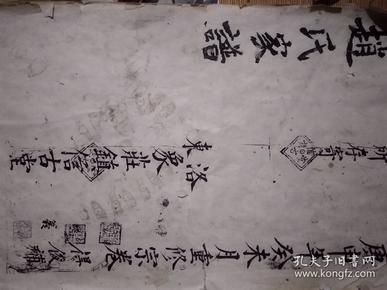 嘉庆年赵氏族谱洛邑东影印本