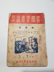 解放初中升学指导单行本(政治常识,中国历史问答)改写本