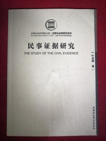 民事证据研究  叶自强 著 / 中国社会科学出版社