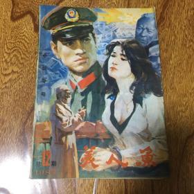 美人鱼1987.12