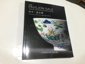 佳士得香港2018年秋拍 古今佳士得 瓷器玉器工艺品青铜器等  32开