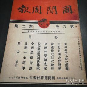《国闻周报》河北省合作运动,东陵林垦踏查记,兴隆县。人物志杨虎城,解县解池