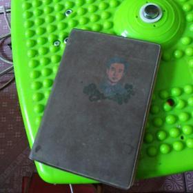 一本日记本