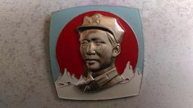 """文革时期""""着军装、铁道部套章之(三军过后尽开颜)""""金属质方形彩色毛主席像章"""
