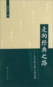 走向经典之路:以中国古典小说为例