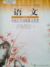中国古代诗歌散文欣赏2006年2版,中国古代诗歌散文欣赏,高中语文选修,