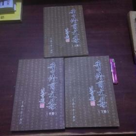 签名本:季修甫文集(作者季修甫毛笔签名钤印)(上中下3册全)(仅印1500册)