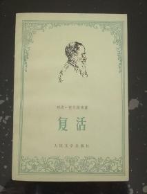 (世界名著)《复活》托尔斯泰代表作人民文学出版库存板品