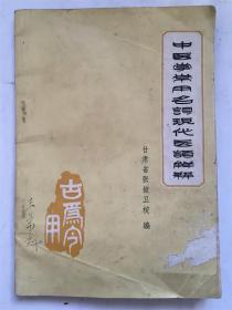 中医学常用名词现代医语解释