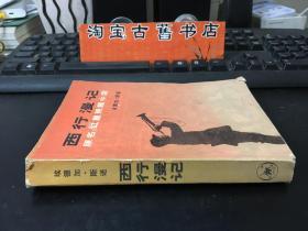 西行漫记 原名:红星照耀中国/
