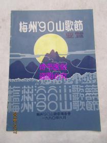 梅州90山歌节要览