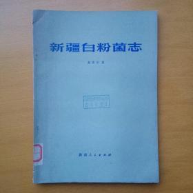 新疆白粉菌志