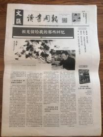 2018年7月2日 文汇读书周报 祖光留给我的那些回忆