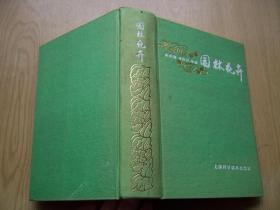 园林花卉 ( 陈俊愉,刘师汉等编).精装32开.品相好【精装32开--1】
