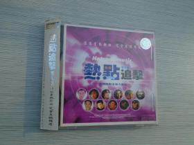 热点追击 男人篇 老CD1碟, 有歌词 发货前都会测试,保证可以正常播放后发货。只发快递。详见书影