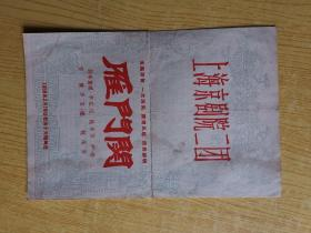 雁门关(上海京剧院二团)五十年代戏单