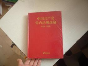 中国共产党党内法规选编【1996——2000】精装 未开封