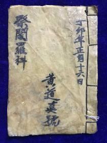 243道教旧抄本《祭阎罗科》一册
