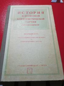 俄文原版:苏联共产党的历史l布尔什维克)