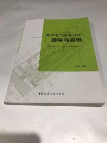 建筑電氣強電設計指導與實例