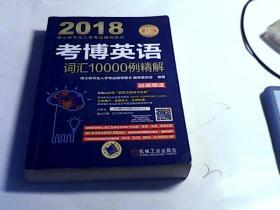 2018博士研究生入学考试辅导用书 考博英语词汇10000例精解