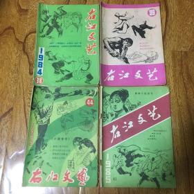 右江文艺1984.38-39 1985.41 44