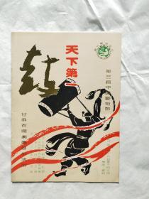第三届中国艺术节天下第一鼓 节目单
