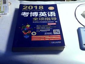 2018博士研究生入学考试辅导用书 考博英语全项指导