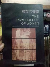 《妇女心理学》