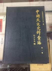 中国天文史料汇编 第一卷(89年初版 印量1200册  16开精装本)