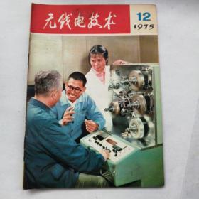无线电技术(1975年第12期)2015.7.9