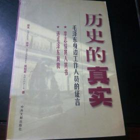 历史的       真实--------毛泽东身边工作人员的证言