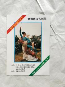 节目单: 朝鲜民俗艺术团 第三届中国艺术节