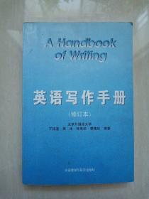 英语写作手册   【修订本】
