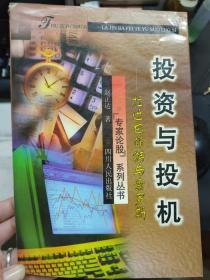 [专家论股]系列丛书《投资与投机——拉近巴菲特与索罗斯》