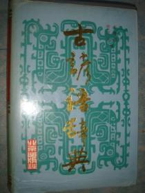 《古谚语辞典》张鲁原 胡双宝著 北京出版社 私藏 品佳 书品如图.