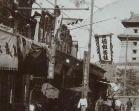 """民国老照片(茶叶专题):民国北京——北平前门大街(正阳门),""""宝德恒茶庄""""(又称""""宝德恒号茶业发庄"""")。此照成像于1924年之前,""""正阳门""""有轨电车还未开通。此茶庄历史已不可考。十分珍贵!"""